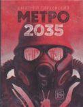 Метро 2035 скачать