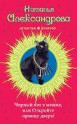 Черный кот в мешке, или Откройте принцу дверь! скачать