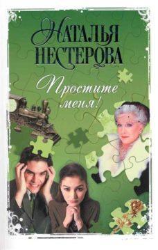 Наталья Нестерова - Простите меня! (Сборник)