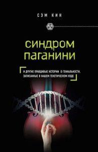 Сэм Кин - Синдром Паганини и другие правдивые истории о гениальности, записанные в нашем генетическом коде