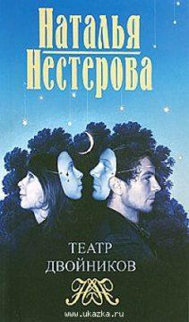 Наталья Нестерова - Театр двойников