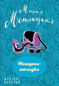 Мария Метлицкая - Женщина-отгадка (сборник)