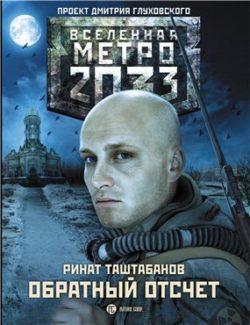 Ринат Таштабанов - Метро 2033: Обратный отсчет