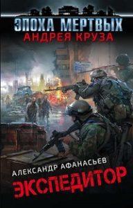 Александр Афанасьев - Экспедитор