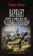 Вариант «Севастополь» скачать