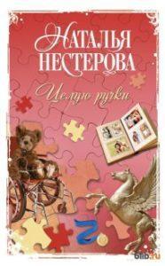 Наталья Нестерова - Целую ручки
