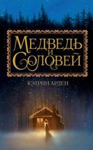 Кэтрин Арден - Медведь и Соловей