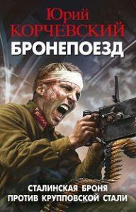 Юрий Корчевский - Бронепоезд. Сталинская броня против крупповской стали