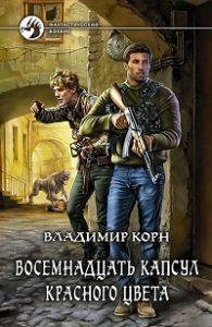 Владимир Корн - Восемнадцать капсул красного цвета