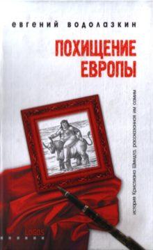 Евгений Водолазкин - Похищение Европы