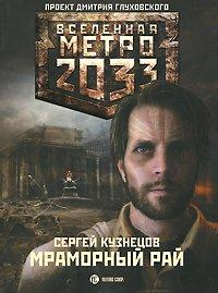 Сергей Кузнецов - Метро 2033: Мраморный рай