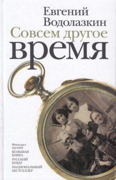 Евгений Водолазкин - Совсем другое время