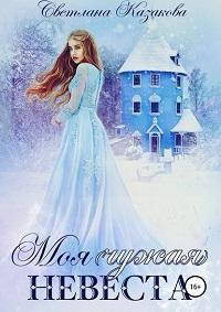 Светлана Казакова - Моя (чужая) невеста