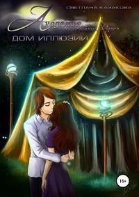 Светлана Казакова - Академия неслучайных встреч. Дом иллюзий