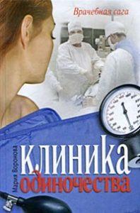Мария Воронова - Клиника одиночества