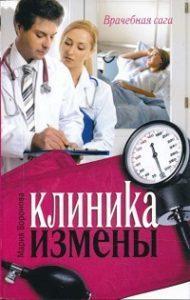 Мария Воронова - Клиника измены