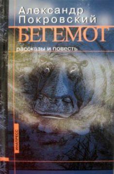 Александр Покровский - Бегемот (сборник)