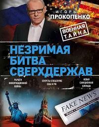 Игорь Прокопенко - Незримая битва сверхдержав