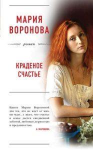 Мария Воронова - Краденое счастье