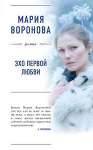 Мария Воронова - Эхо первой любви