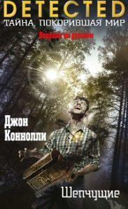 Джон Коннолли - Шепчущие