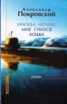 Александр Покровский - Иногда ночью мне снится лодка