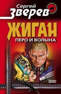 Сергей Зверев - Перо и волына