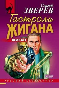 Сергей Зверев - Гастроли Жигана