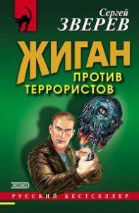 Сергей Зверев - Жиган против террористов