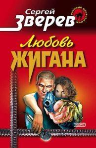 Сергей Зверев - Любовь Жигана