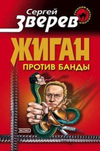 Сергей Зверев - Жиган против банды