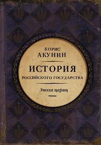 Борис Акунин - Евразийская империя. История Российского государства. Эпоха цариц