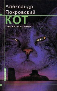 Александр Покровский - Кот (сборник)