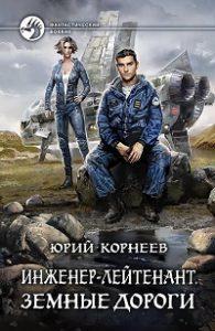 Юрий Корнеев - Инженер-лейтенант. Земные дороги