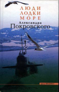 Александр Покровский - Люди, лодки, море