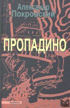 Александр Покровский - Пропадино. История одного путешествия
