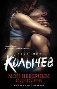 Владимир Колычев - Мой неверный однолюб