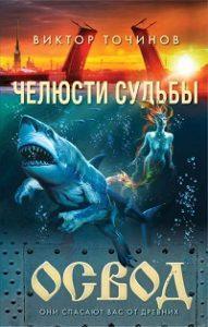Виктор Точинов - ОСВОД. Челюсти судьбы