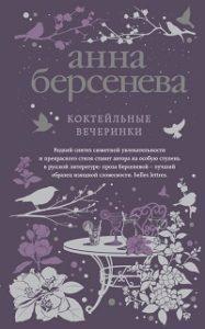 Анна Берсенева - Коктейльные вечеринки