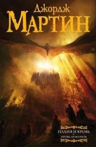 Джордж Р. Р. Мартин - Пламя и кровь. Кровь драконов