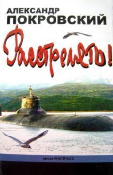 Александр Покровский - «…Расстрелять!»