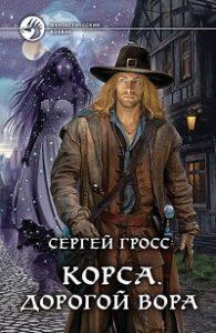 Сергей Гросс - Корса. Дорогой вора