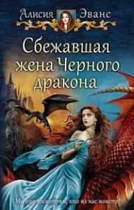 Алисия Эванс - Сбежавшая жена Черного дракона