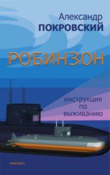 Александр Покровский - Робинзон. Инструкция по выживанию