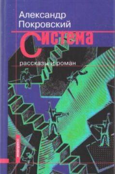 Александр Покровский - Система (сборник)