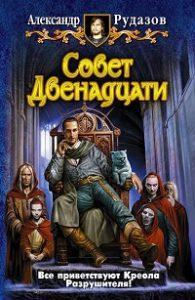 Александр Рудазов - Совет Двенадцати