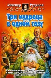 Александр Рудазов - Три мудреца в одном тазу