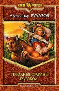 Александр Рудазов - Преданья старины глубокой