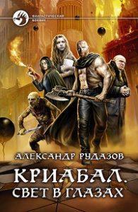 Александр Рудазов - Криабал. Свет в глазах