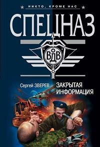 Сергей Зверев - Закрытая информация
